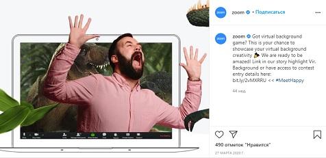 Соревнование лучших фонов от Zoom