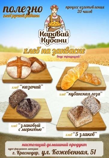 реклама пекарни