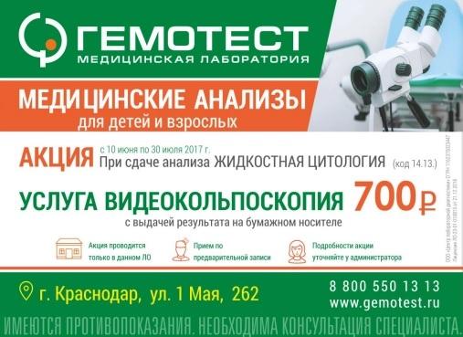реклама медицинской лаборатории