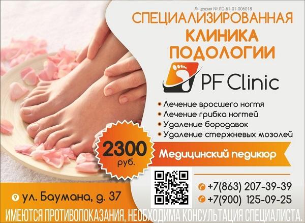 реклама клиники подологии PF Clinic