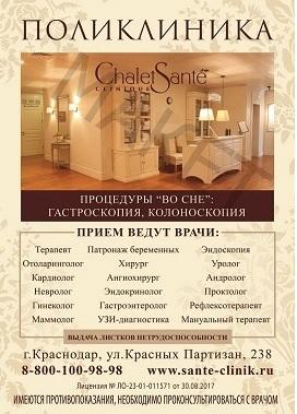 """реклама медицинской клиники """"Chalet Sante"""""""