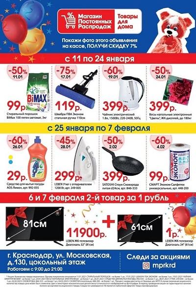 «Магазин постоянных распродаж» в Краснодаре реклама