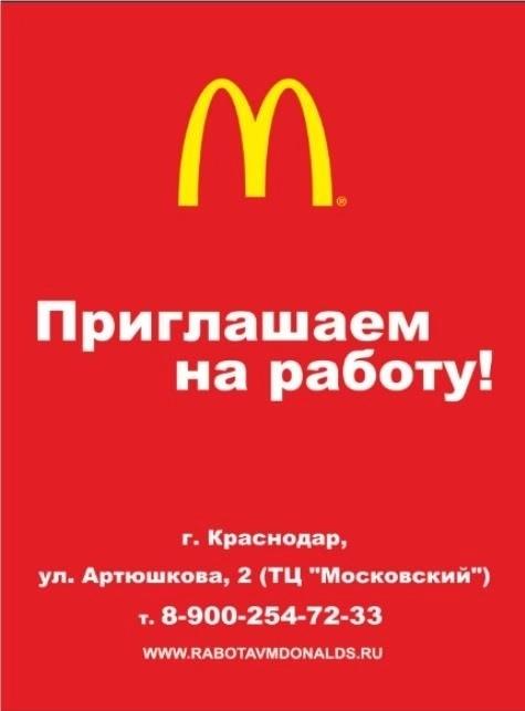 реклама в лифтах макдональдс
