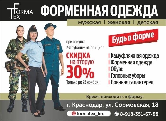макет магазина форменной одежды FORMA TEX