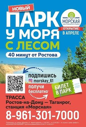 макет семейного парка отдыха «Станция Морская»