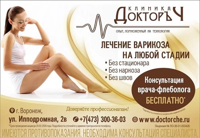 реклама клиники «Докторъ Ч»