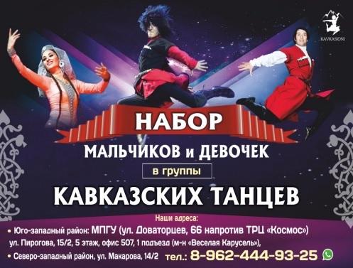макет танцевального коллектива «Кавказские танцы»