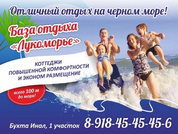реклама базы отдыха «Лукоморье»