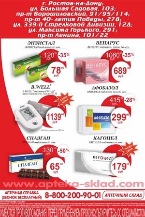 макет компании «Аптечный склад» из Ростова
