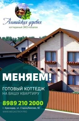 реклама коттеджного посёлка «Альпийская деревня» в Краснодаре