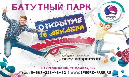 Батутный парк «Сфера» из Ростова-на-Дону