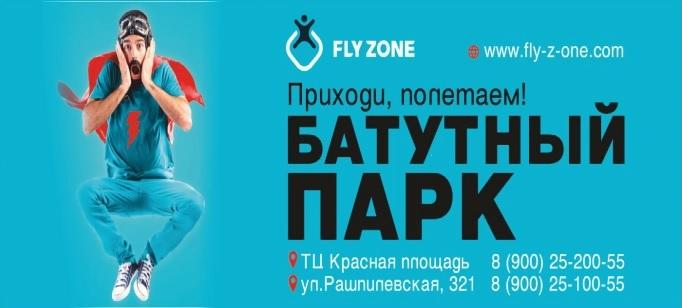 Батутный парк Fly zone в Краснодаре