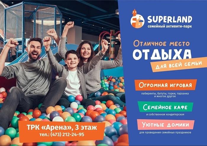 Семейный активити-парк Superland