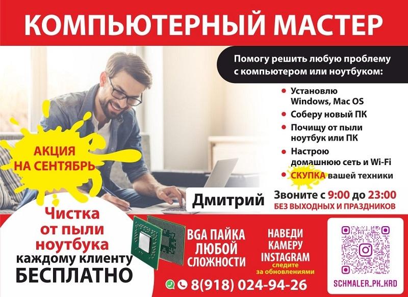 Компьютерный мастер в Краснодаре реклама