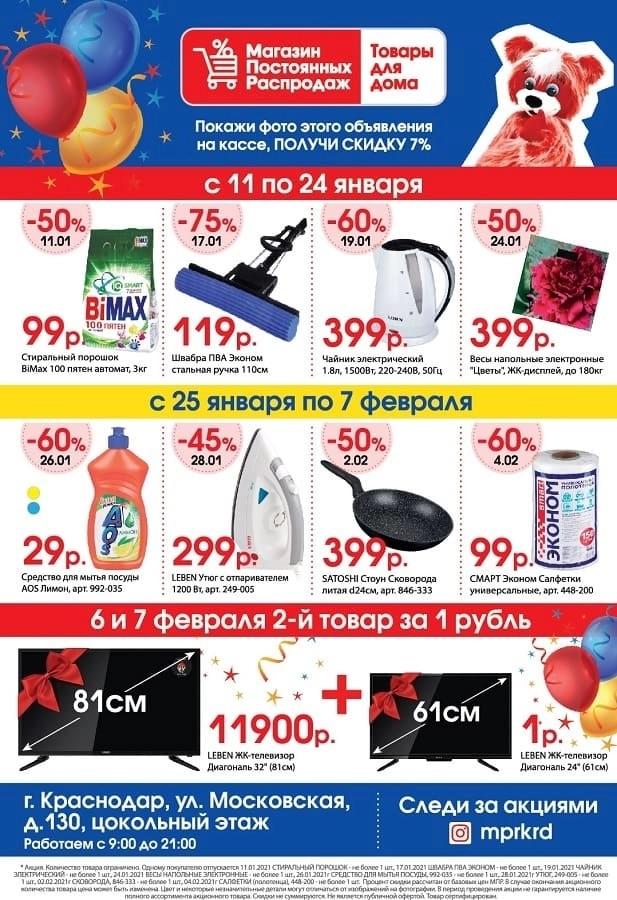 «Магазин постоянных распродаж» из Краснодара реклама