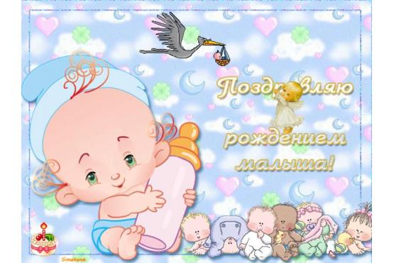 Поздравления и картинки с новорожденным