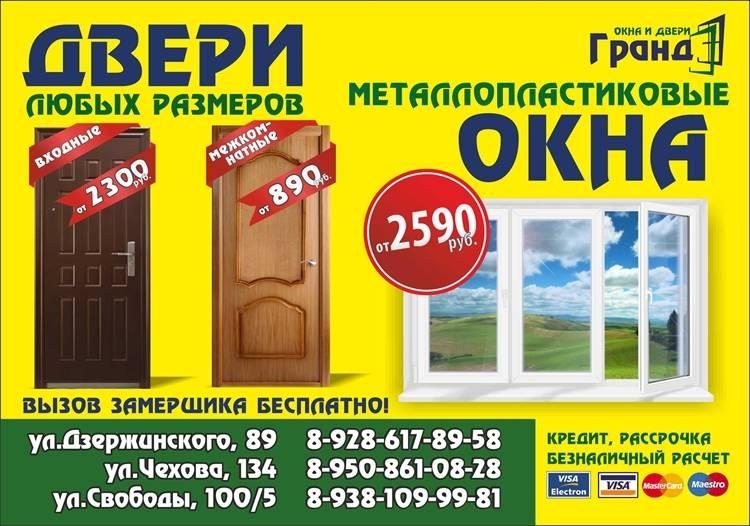 Реклама окон и дверей фото