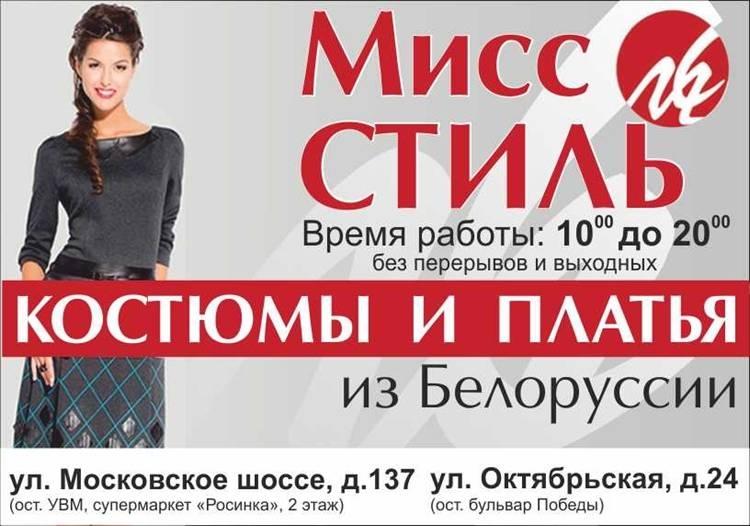 Как лучше рекламировать одежду одна из составляющих договора продвижения сайта - его реклама в
