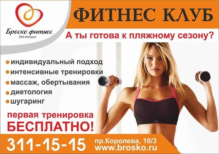 картинка объявление фитнес клуба состоит полукомбинезона