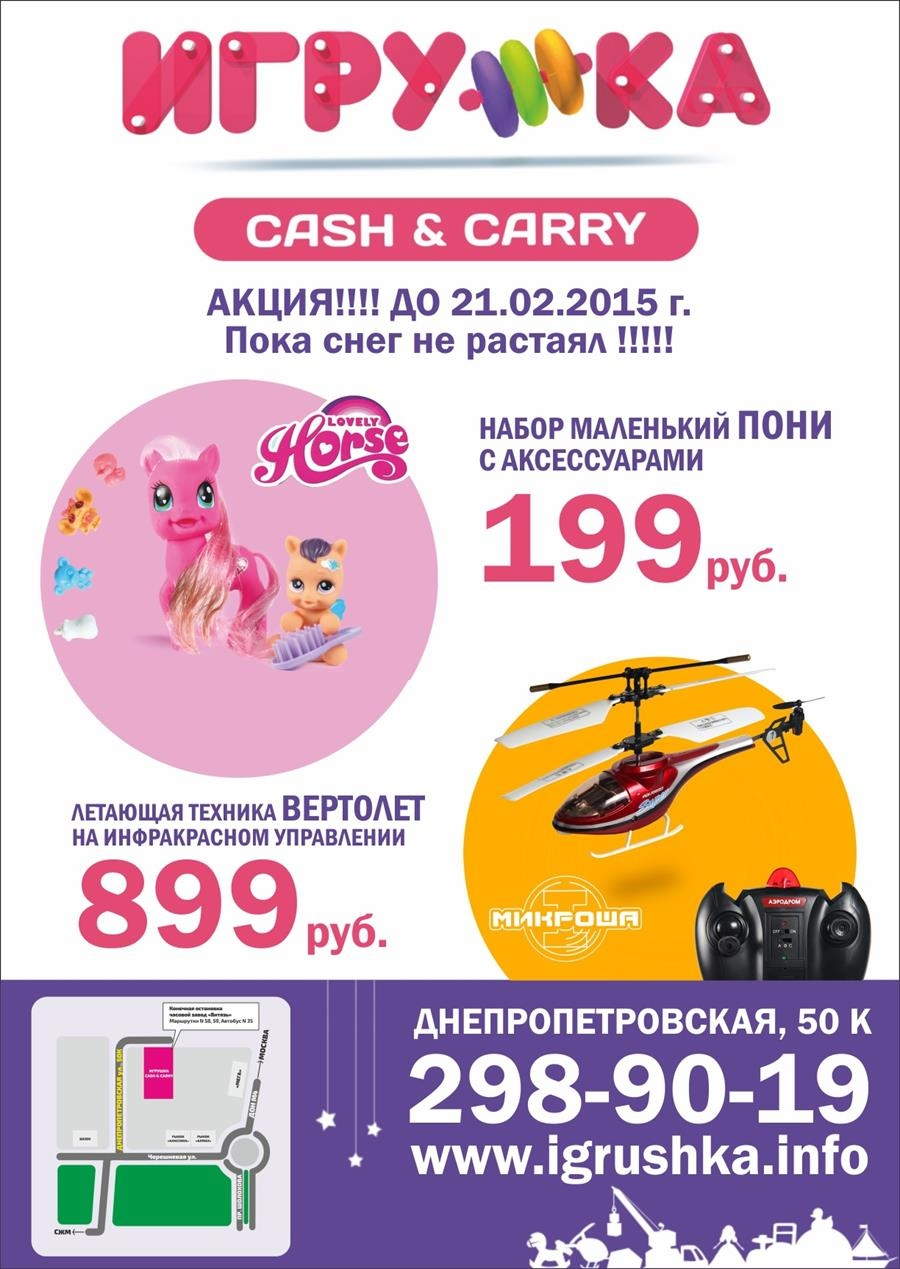 Реклама магазин детских товаров контекст реклама гугл