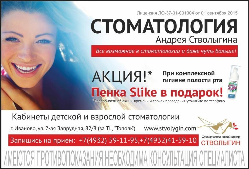 Как рекламировать стоматология контекстная реклама книга скачать f2b