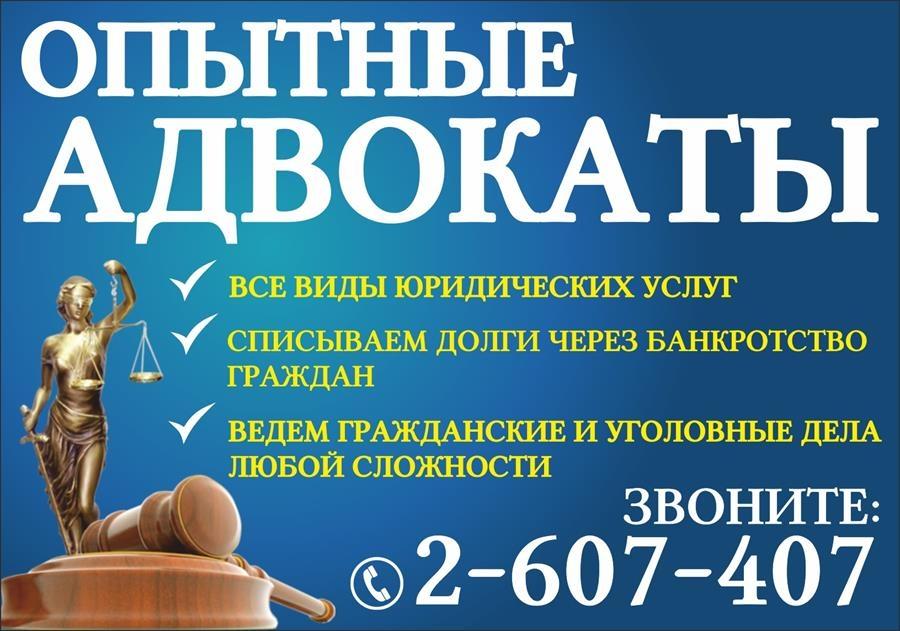 юридические услуги реклама на билбордах картинки печать для адвокатского