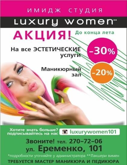 Пример рекламы салона красоты