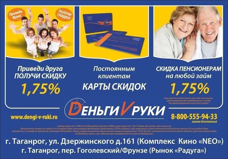 потребительский кредит пенсионерам до 75 лет без поручителей