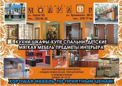 Как лучше рекламировать корпусную мебель viewforum контекстная реклама продвижение сайта