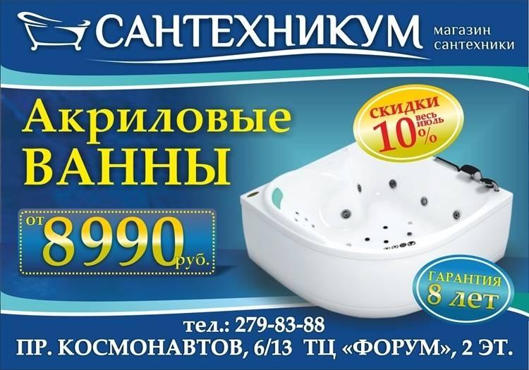 Реклама сантехники в интернете оптимизация сайта под ключ Смоленск