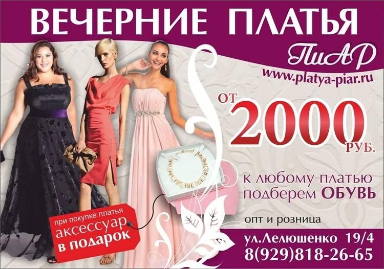5d5a31b8f818a Реклама магазина женской одежды - рекламная компания Русмедиа