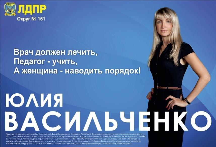 Политическая реклама в Краснодаре